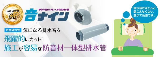 防音排水管 音ナイン