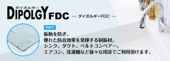 制振材 ダイポルギーFDC