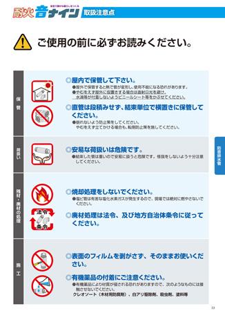 耐火音ナイン 施工手順03
