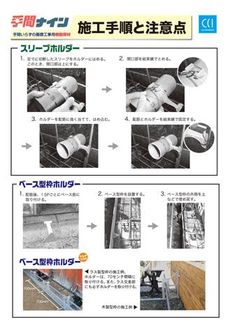 手間ナイン ベース型枠ホルダー 施工手順